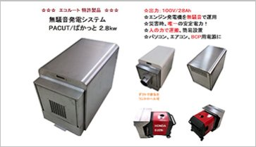 Noiseless power generation system