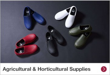 Agricultural & Horticultural Supplies