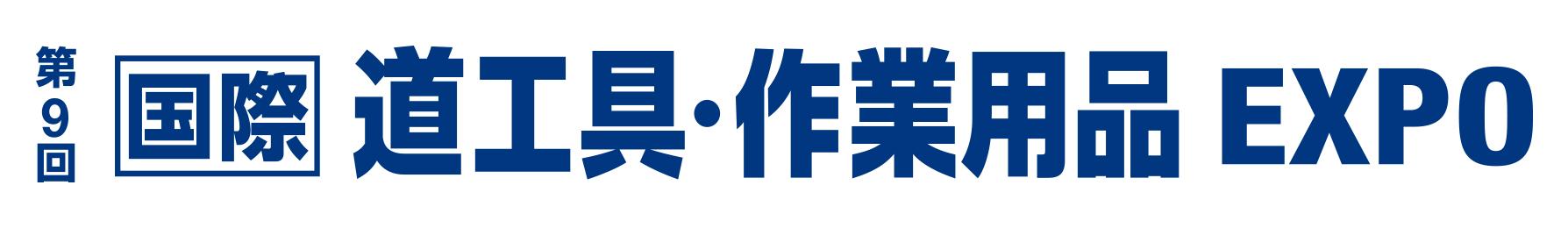 第8回 国際 道工具・作業用品EXPO